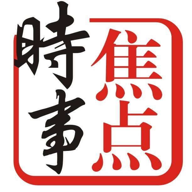 2008-04-15汉风1918:谈时事