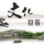 万象真人:2019,中华文化自信的新千年起点 2019-02-20