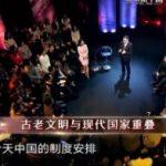张维为:中国震撼:一个文明型国家的崛起!2019-02-26
