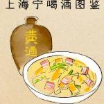 中国人喝酒图鉴(最全版)|2019-04-15