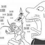 占豪 :马云说进996公司是福报,对了还是错了?|2019-04-14