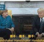 占豪:德国突然醒悟,一头扎进中国怀抱,特朗普要后悔了!|2019-04-28