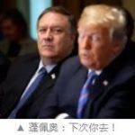 蒋校长:普京的俄式报复有多狠?蓬佩奥沉痛,马杜罗诧异,瓜伊多面如死灰!|2019-05-21