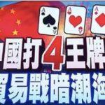 蒋校长:中国为啥不禁售稀土抛美债?呐,原因都在这了|2019-05-23