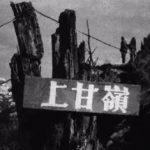 孙焕臻:抗美援朝战争:毛主席一生的绝妙之笔 2019-06-25