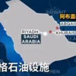 汉风网:最新国际局势一览:沙特阿美之殇 【本站原创】2019-09-17