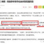 汉风网:也来谈谈财政赤字货币化对我国的国际战略影响 2020-05-24